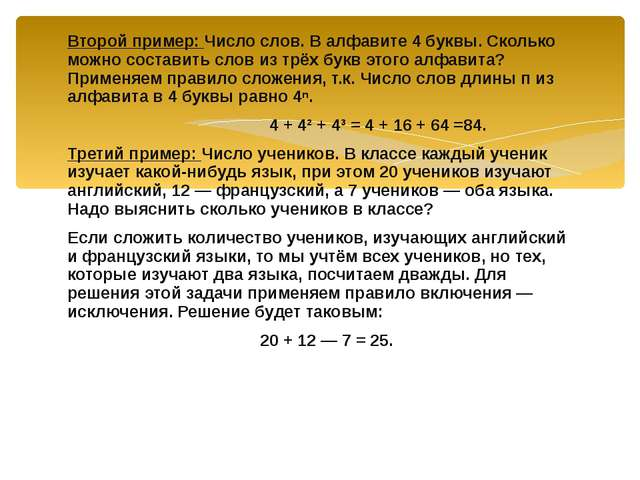 Второй пример: Число слов. В алфавите 4 буквы. Сколько можно составить слов и...