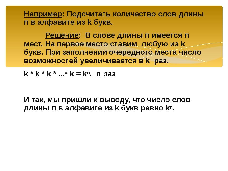 Например: Подсчитать количество слов длины п в алфавите из k букв. Решение: В...