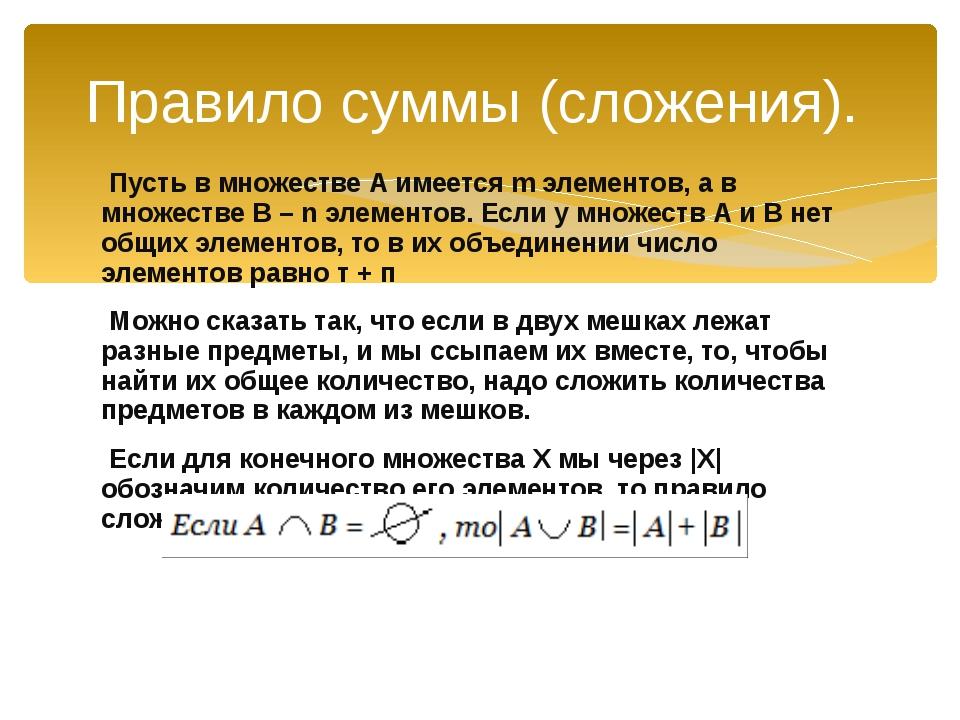 Пусть в множестве А имеется m элементов, а в множестве В – n элементов. Если...