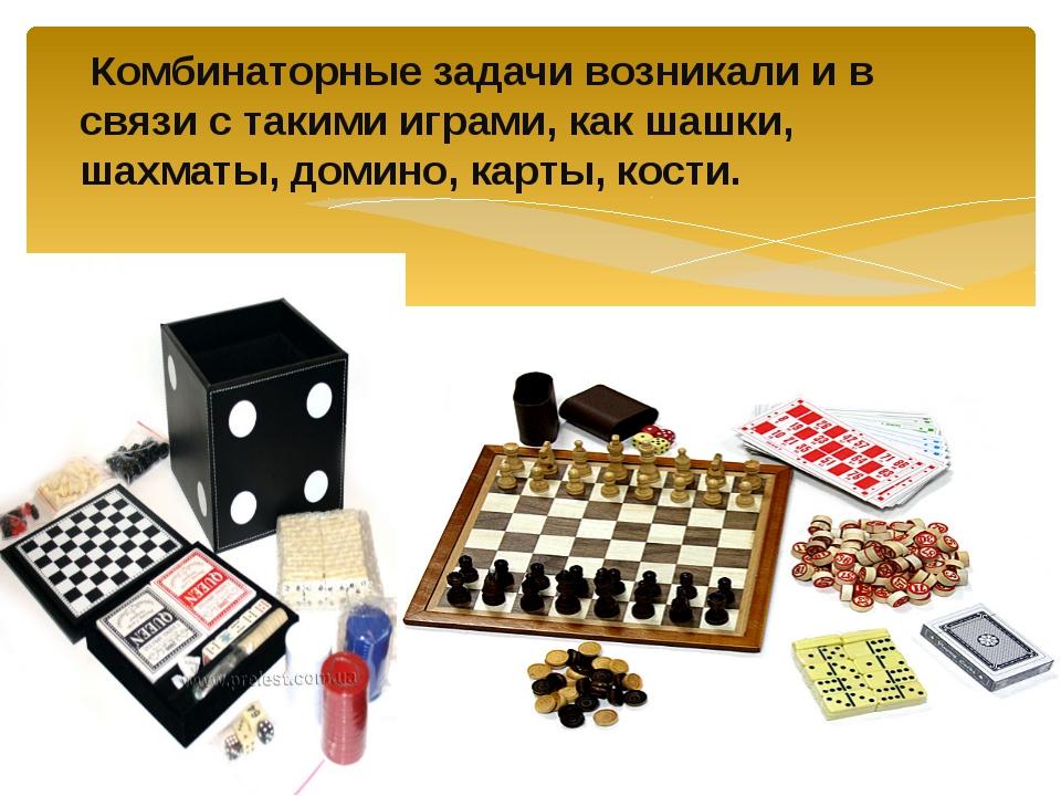 Комбинаторные задачи возникали и в связи с такими играми, как шашки, шахматы...