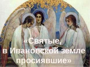 «Святые, в Ивановской земле просиявшие»
