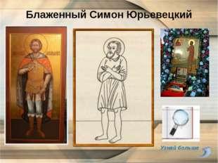 Святой Тихон Лухский Искреннее желание послужить Одному только Господу застав