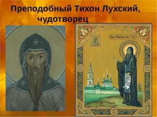 Ковш Преподобного, собственного его изделия Гробница над мощами Преподобного