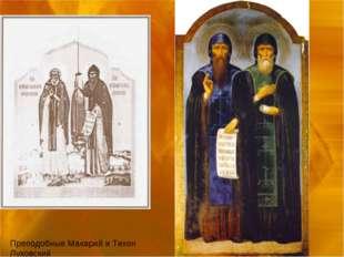 Свято-Николо-Тихонов Лухский монастырь находится в селе Тимирязево Лухского
