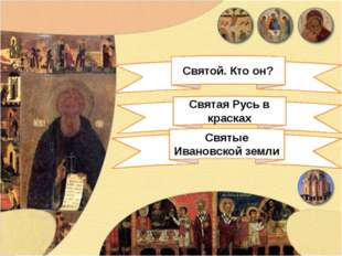 Преподобный Тихон (в миру Тимофей) был родом из княжества Литовского, в молод