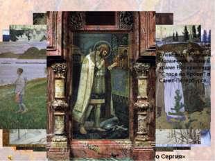 Блаженный Симон Юрьевецкий Симон родился в селе Оделеве, примерно в 20 килом