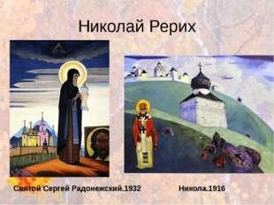 Николай Рерих Святой Сергей Радонежский.1932 Никола.1916