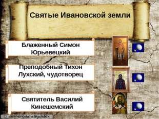 Блаженный Симон Юрьевецкий Узнай больше