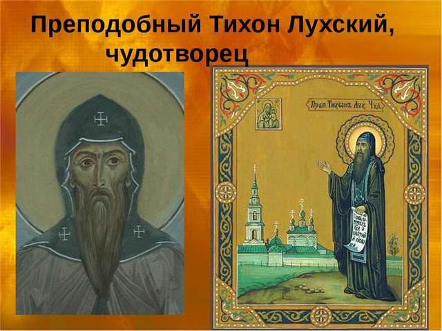 Ковш Преподобного, собственного его изделия Гробница над мощами Преподобного...