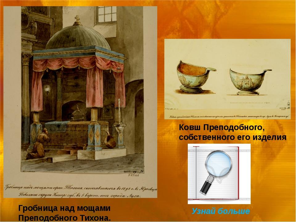Святитель Василий Кинешемский Тюремные фотографии св. Василия