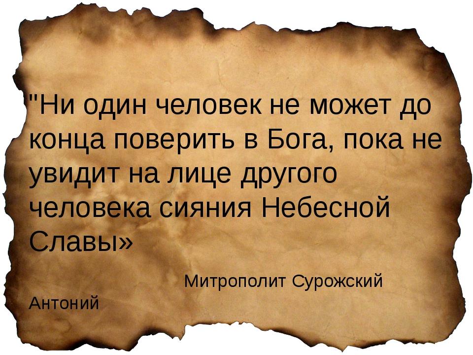 Свято́й — личность, особенно чтимая в различных религиях за святость, благо...