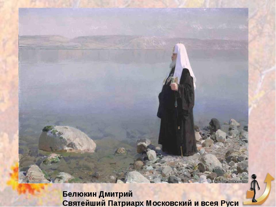Белюкин Дмитрий Святейший Патриарх Московский и всея Руси Алексий