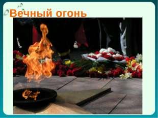 Вечный огонь Антонина Сергеевна Матвиенко