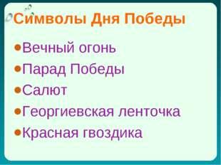 Символы Дня Победы Вечный огонь Парад Победы Салют Георгиевская ленточка Крас