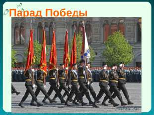 Парад Победы Антонина Сергеевна Матвиенко