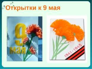 Открытки к 9 мая Антонина Сергеевна Матвиенко