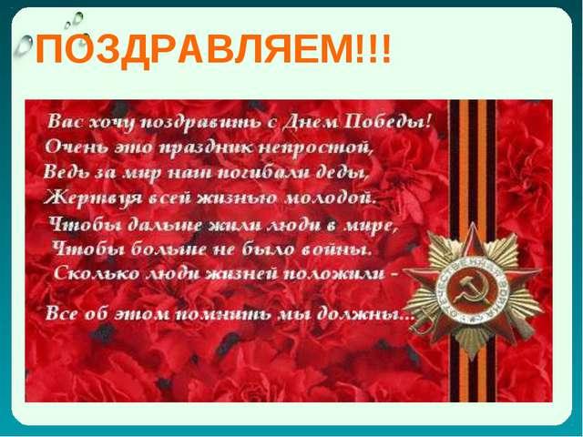 ПОЗДРАВЛЯЕМ!!! Антонина Сергеевна Матвиенко
