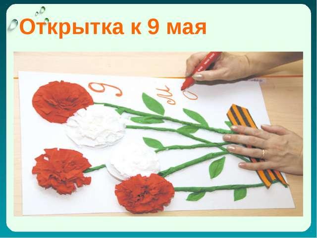 Открытка к 9 мая Антонина Сергеевна Матвиенко