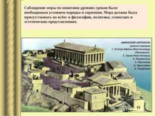 Статуи Афины на Акрополе Бронзовая статуя Афины Лемнии. Фидий. Бронзовая ста