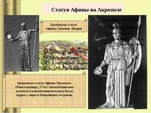 Эрехтейон Архитектор Филокл. 3 портика: Афине, Посейдону и мифическому морско