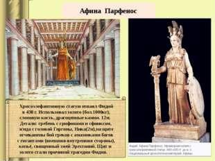 Акрополь. Общий вид. 450-400 гг. до н.э Задание. Выбери произведение и собер