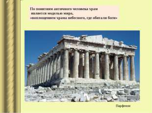 По понятиям античного человека храм является моделью мира, «воплощением храм