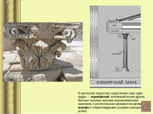 Соблюдение меры по понятиям древних греков было необходимым условием порядка