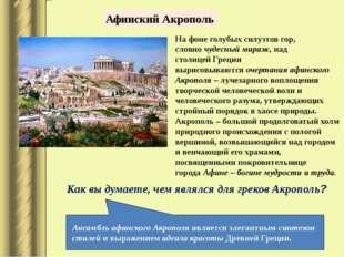 Пропилеи – парадный вход Построен в 437-432 г. до н.э. Архитектор Менисикл. И