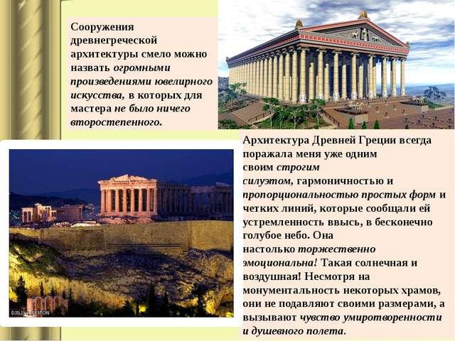 Сооружения древнегреческой архитектуры смело можно назватьогромными произве...