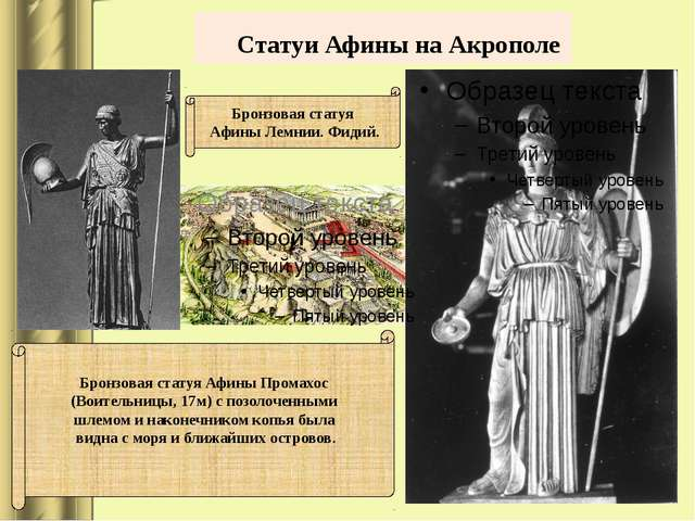 Эрехтейон Архитектор Филокл. 3 портика: Афине, Посейдону и мифическому морско...