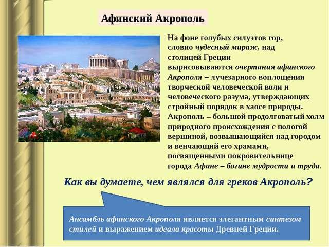 Пропилеи – парадный вход Построен в 437-432 г. до н.э. Архитектор Менисикл. И...