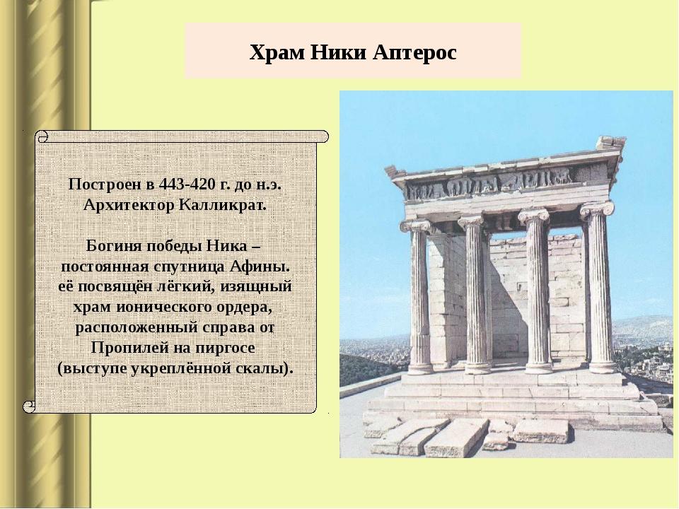 Западный фронтон Парфенона. Фидий. Спор Афины с Посейдоном. Восточный фронто...