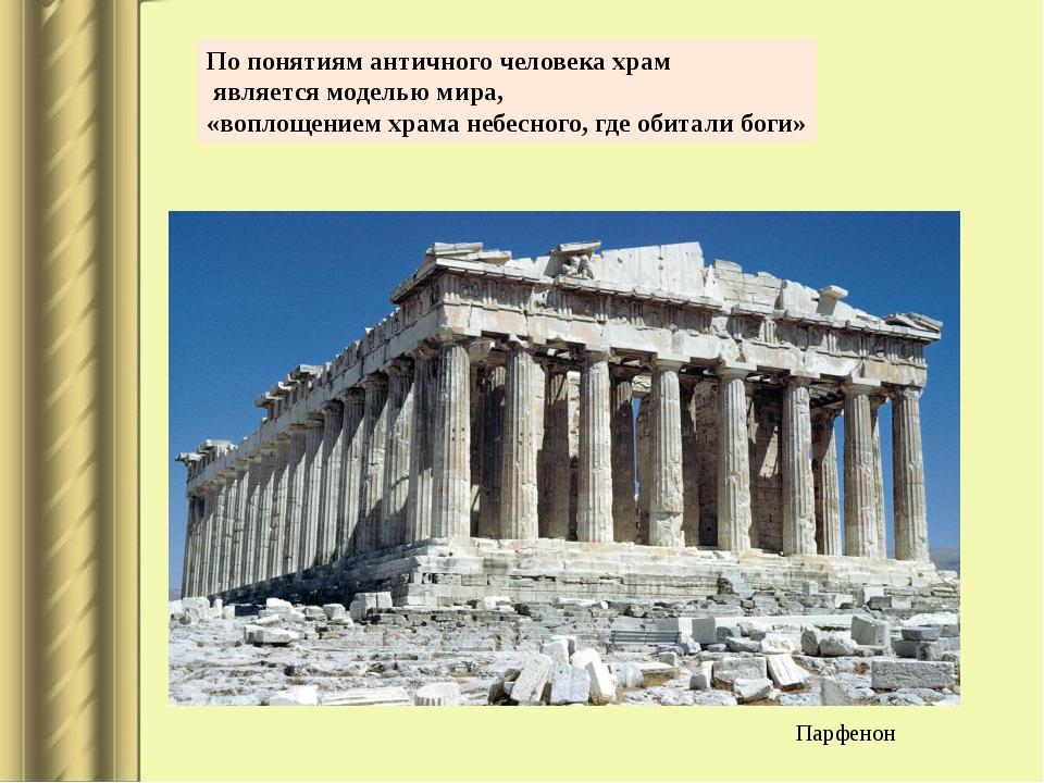 По понятиям античного человека храм является моделью мира, «воплощением храм...
