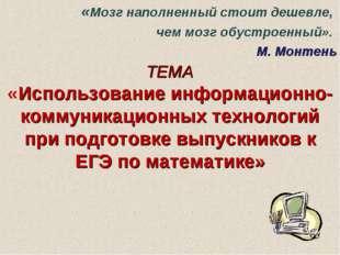 ТЕМА «Использование информационно-коммуникационных технологий при подготовке