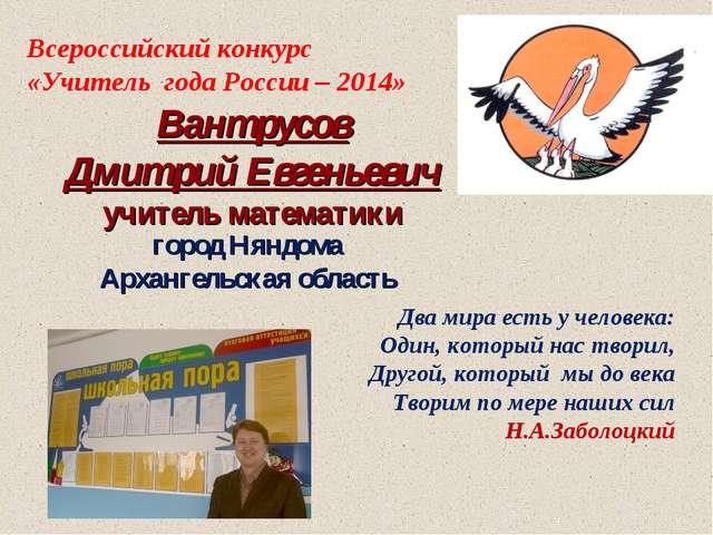 Вантрусов Дмитрий Евгеньевич учитель математики город Няндома Архангельская о...