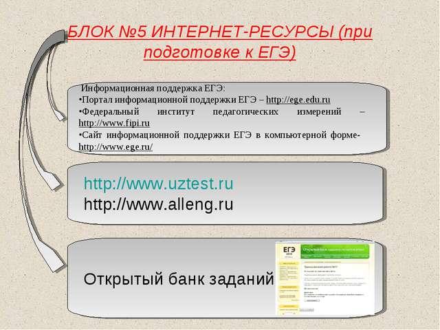 БЛОК №5 ИНТЕРНЕТ-РЕСУРСЫ (при подготовке к ЕГЭ) http://www.uztest.ru http://w...