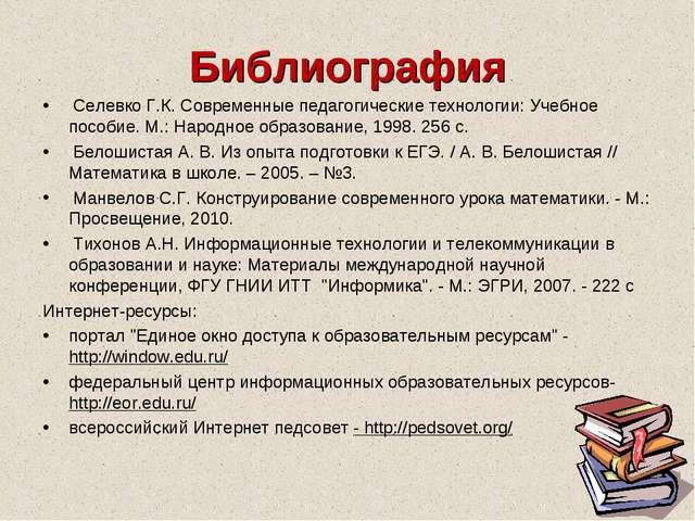 Библиография Селевко Г.К. Современные педагогические технологии: Учебное посо...