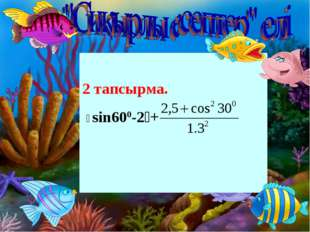 2 тапсырма. ׀ sin600-2׀+