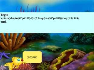 begin writeln(abs(sin(60*pi/180)-2)+(2,5+sqr(cos(30*pi/180)))/ sqr(1,3) :8:5)