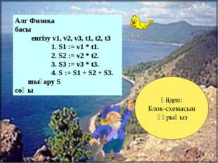 Алг Физика басы енгізу v1, v2, v3, t1, t2, t3 1. S1 := v1 * t1. 2. S2 := v2 *
