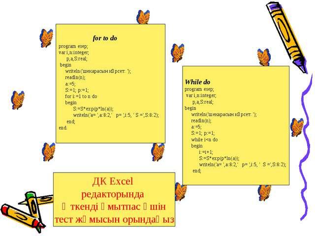 for to do program esep; var i,n:integer;  p,a,S:real; begi...