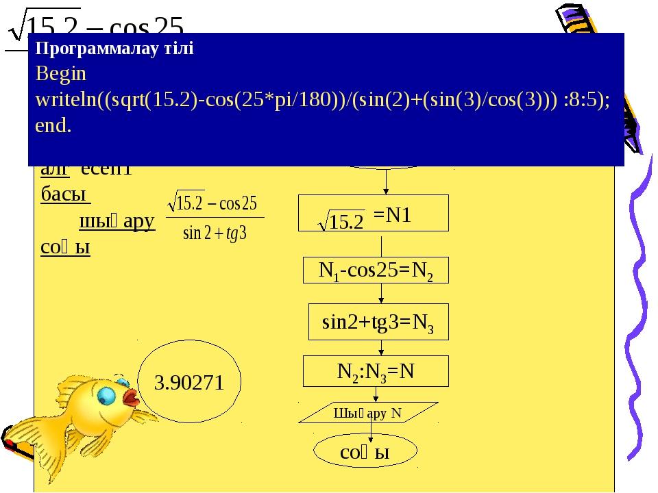 алг есеп1 басы шығару соңы басы =N1 N1-cos25=N2 sin2+tg3=N3 N2:N3=N соңы Про...