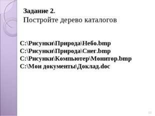 * Задание 2. Постройте дерево каталогов C:\Рисунки\Природа\Небо.bmp C:\Рисунк