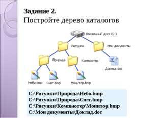 school-46@mail.ru C:\Рисунки\Природа\Небо.bmp C:\Рисунки\Природа\Снег.bmp C:\