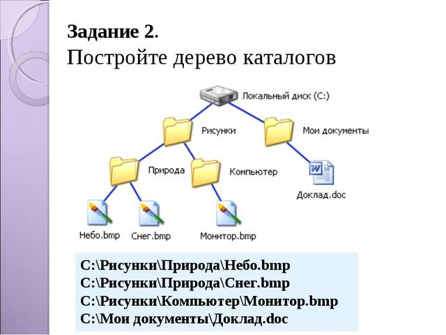 school-46@mail.ru C:\Рисунки\Природа\Небо.bmp C:\Рисунки\Природа\Снег.bmp C:\...