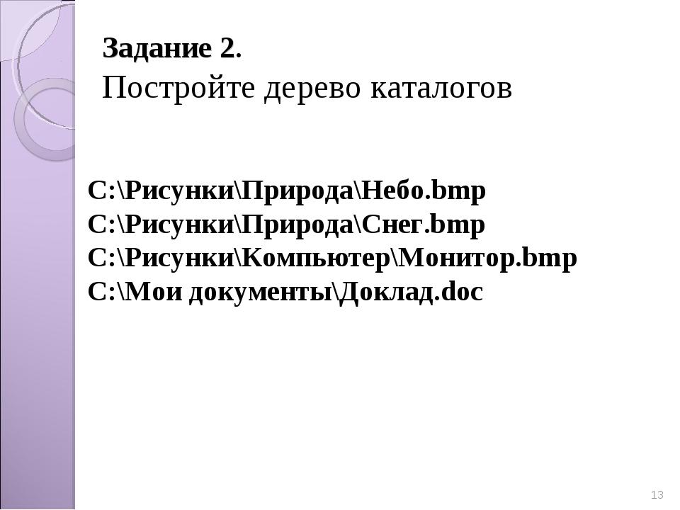* Задание 2. Постройте дерево каталогов C:\Рисунки\Природа\Небо.bmp C:\Рисунк...