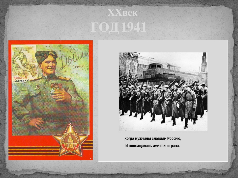 ХХвек ГОД 1941