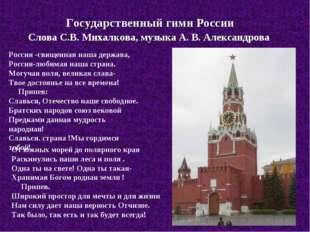 Россия -священная наша держава, Россия-любимая наша страна. Могучая воля, вел