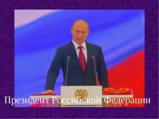 ПрезидентРоссийской Федерации
