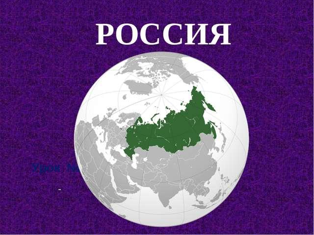 Урок №1 РОССИЯ
